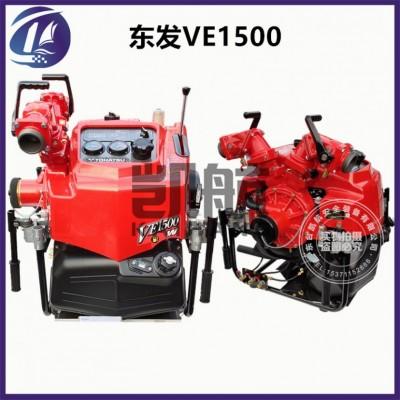 日本东发 原装VE1500 微型消防车手抬消防泵