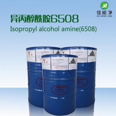 德国品牌清洗剂原料 异丙醇酰胺(6508)增稠乳化剂