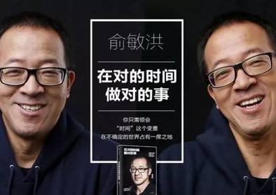 俞敏洪宣布将退休 俞敏洪与新东方创业史