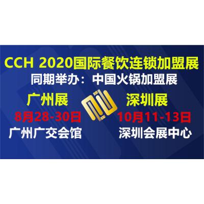 2020第八届广州餐饮创业加盟展 2020第九届深圳餐饮展