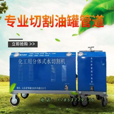 化工油罐大型水切割机效果 水切割设备厂家  煤矿用水切割机
