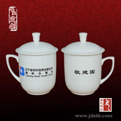 定制茶杯 定做银行茶杯的厂家