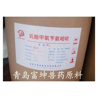 兽药增效剂乳酸TMP(乳酸甲氧苄啶)兽药原粉