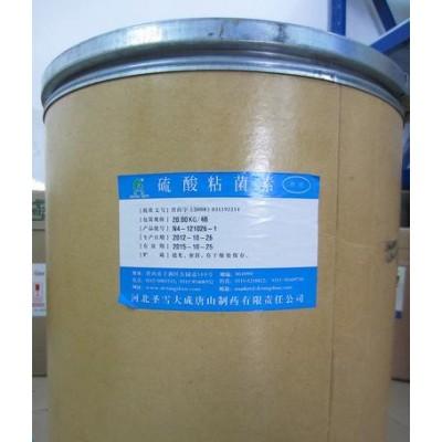 成都兽药原料硫酸粘杆菌素原粉饲料添加剂