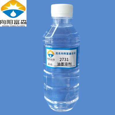 2731#油墨溶剂油分类和常用产品名称