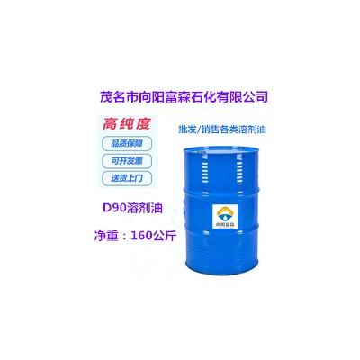 D90溶剂油市场状况发展趋势