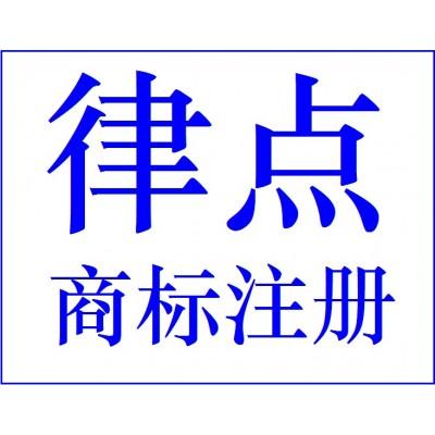 上海律点代理商标驳回复审后的程序