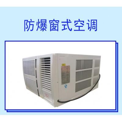 防爆窗式空调  质量保证来自防爆云平台