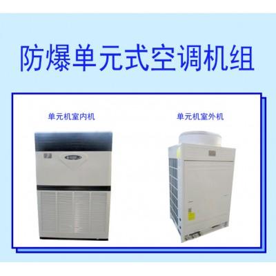 防爆单元式空调机组 制冷迅速,制冷制热效率高