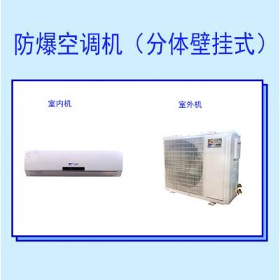 防爆空调机(分体壁挂式) 广泛应用于各种场景