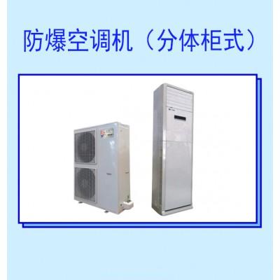 防爆空调机(分体柜式) 制冷制热效率高 稳定可靠