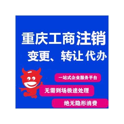 重庆江北公司注销流程费用华新街公司注册代办