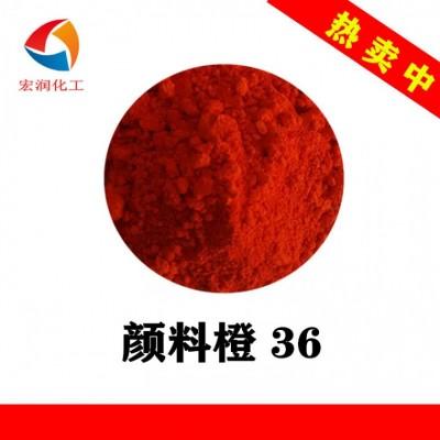 颜料橙36耐晒永固橙HL耐高温橙色颜料
