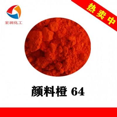 颜料橙64永固橙GP颜料橙GP耐晒橙色颜料
