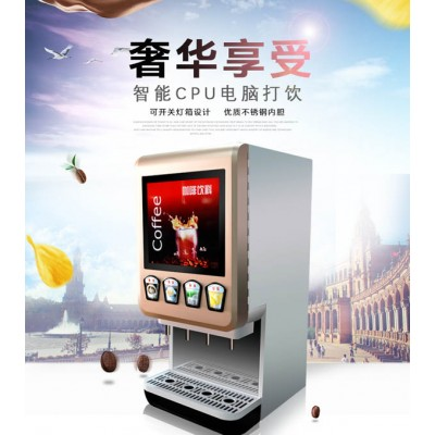 咖啡奶茶机多少钱-三阀咖啡奶茶机-网咖热饮机经销