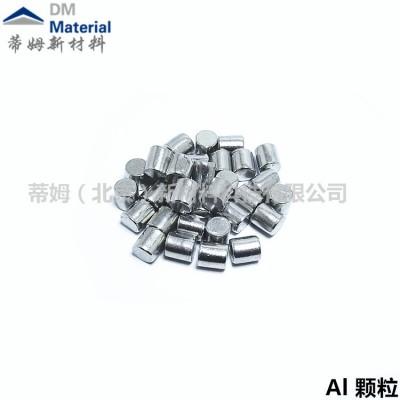 高纯铝块4N,熔炼添加料铝粒,除氧剂 蒂姆新材料