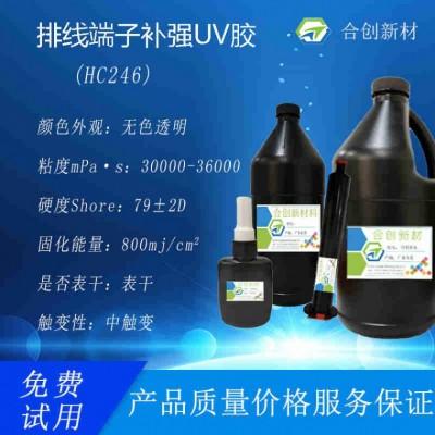 电子排线补焊点保护用胶 紫外线光固化uv胶