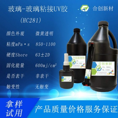 双重固化电子uv胶 紫外线光固化uv胶