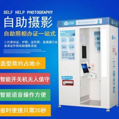 商场自助照相机 商场自助拍照机 自助证件照