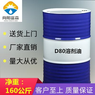 D80溶剂油无味煤油生产蚊香能手