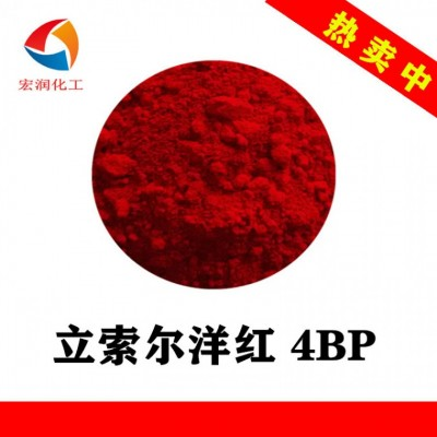 供应彩之源塑胶耐高温颜料立索尔洋红4BP耐迁移