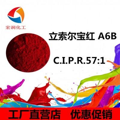 烟台彩之源立索尔宝红A6B低粘度水性墨颜料
