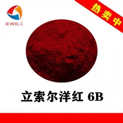 彩之源水性油墨颜料立索尔洋红6B耐酸耐碱耐迁移
