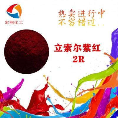 彩之源塑料颜料立索尔紫红2R耐热稳定