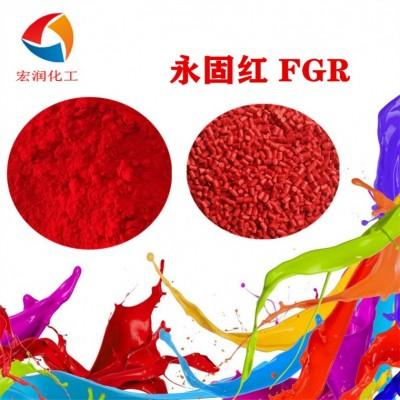 永固红FGR颜料红122黄光耐晒颜料代替永固红F3RK