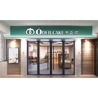 公开奥香帝面包蛋糕加盟费用