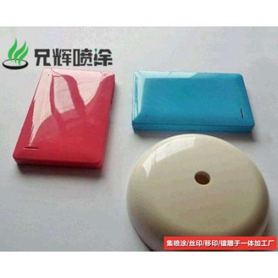 深圳坪山汽车配件塑胶制品喷漆加工厂家