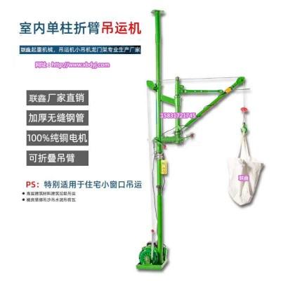 装修小吊机楼房室内小型吊机便携式小型吊运机建筑吊运机