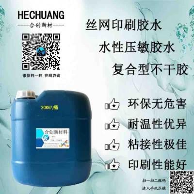 供应水性不干胶 丝印不干胶胶水 水性压敏胶环保胶粘剂