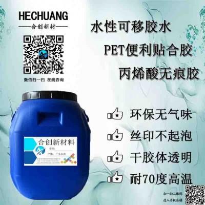 水性可移胶水PET便利贴N次贴胶水可移不干胶水压敏胶
