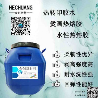 高弹性耐强水洗丝印环保无味高粘尼龙布水性液体热熔胶