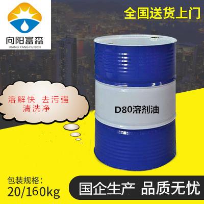 D80无味煤油大国庆货源大量批发
