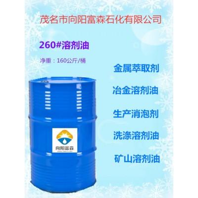 260#溶剂油磺化煤油厂家直供