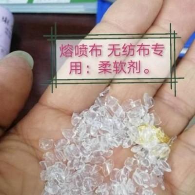 无纺布柔顺剂 PP相容性改善熔喷布发硬
