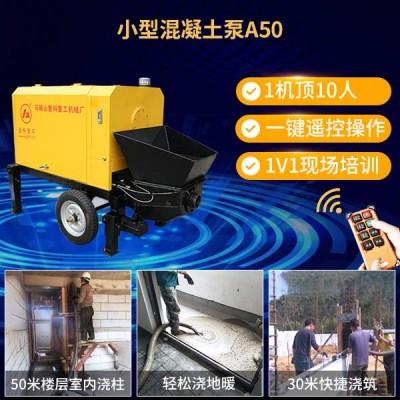 综合考虑小型混凝土泵-关乎到设备的能力