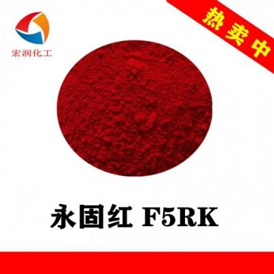 永固红F5RK种衣剂着色颜料颜色鲜艳