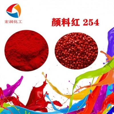 彩之源颜料红254永固红DP20耐晒大红