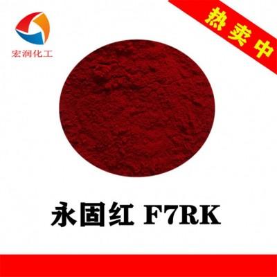 永固红F7RK永固红F5RK的区别