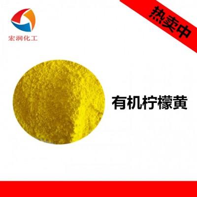 柠檬黄环保颜料1151有机柠檬黄山东彩之源