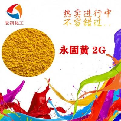 永固黄2G颜料黄17彩之源色母颜料