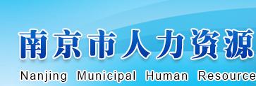 南京社保局