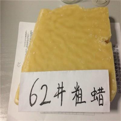 茂名石化62号专用粗石蜡国企货源长期稳定供货