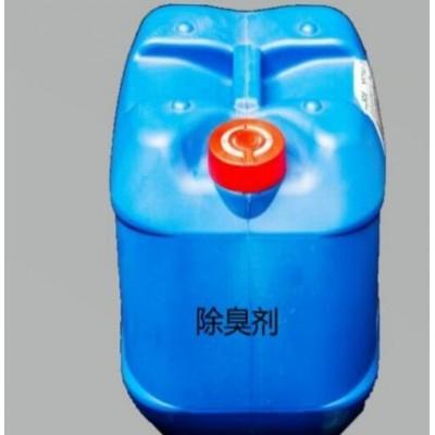 中泓环保厂家批发污水处理专用除臭剂