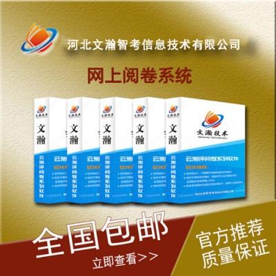 玛沁县校园网上阅卷 网络阅卷采购