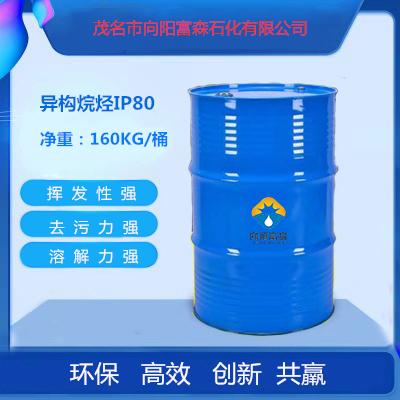 异构烷烃IP80溶解力强挥发性好