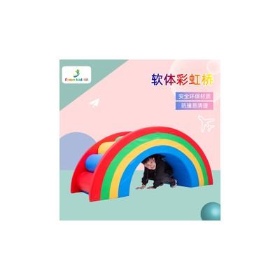 厂家直销儿童软体组合彩虹桥游乐设备 儿童早教产品软体彩虹桥